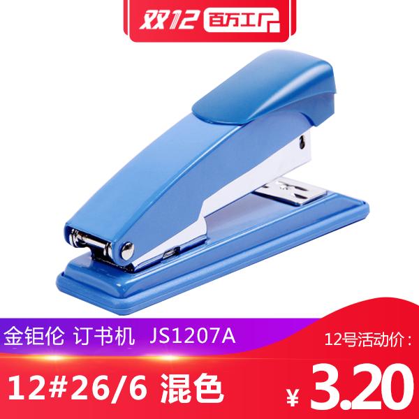 金钜伦 订书机 JS1207A 传统型五金订书机 12#、26/6 混色