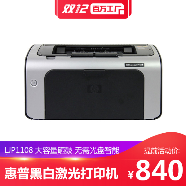 惠普黑白激光打印机 LJP1108