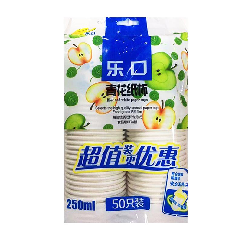 乐口 青花纸杯 250ml/实惠型 9安士 50只/包