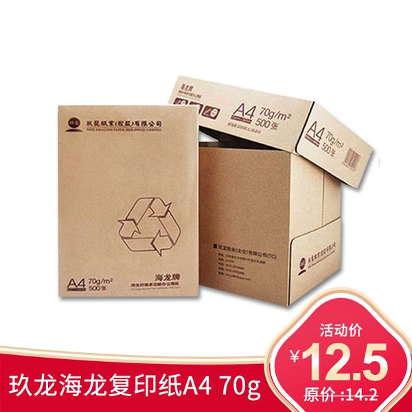玖龙海龙复印纸A4 70g 500p牛皮纸装 066095