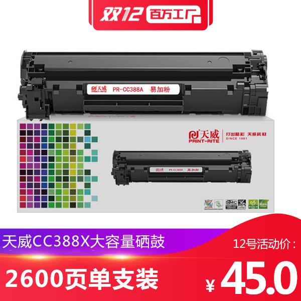 天威CC388X大容量硒鼓 2600頁單支裝