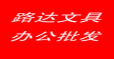 路达办公文具批发/百文