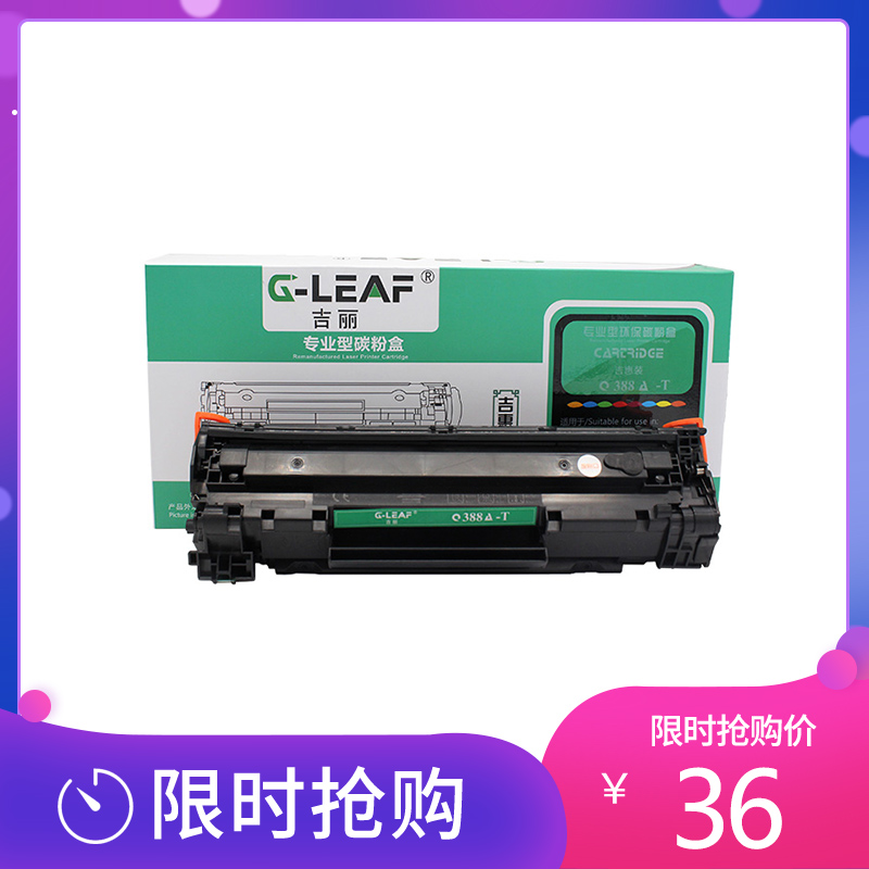 吉丽打印机硒鼓 Q388A-T 吉惠装 易加粉 通用惠普CC388A