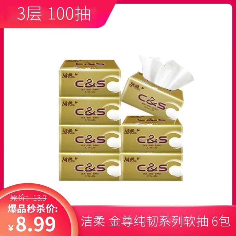 """洁柔""""C&S"""" 金尊纯韧系列软抽 3层 6包/提 100抽 CR055-02"""