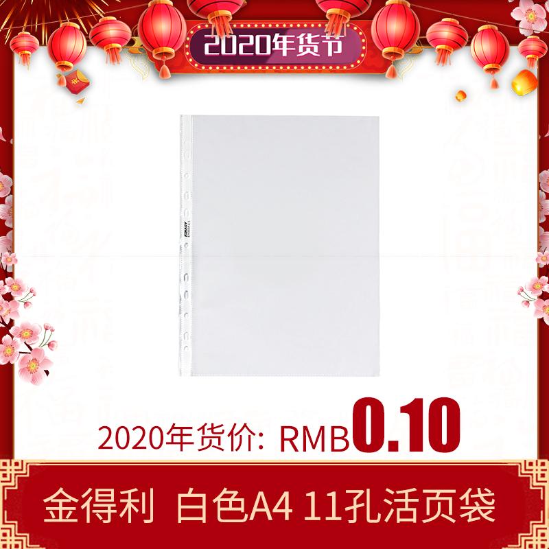 金得利 EH303A-4.5 白色A4 11孔活页袋(0.045mm)凹印袋装100个/包