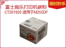 富士施乐打印机碳粉(单装)CT201920