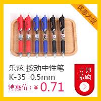 乐炫 K-35 按动中性笔 按动笔 0.5mm 多色可选