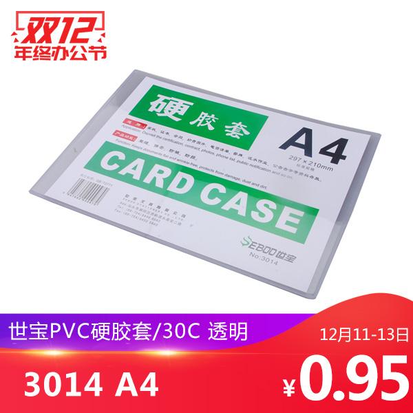 世宝  3014  胶套 A4 PVC硬胶套/30C 透明