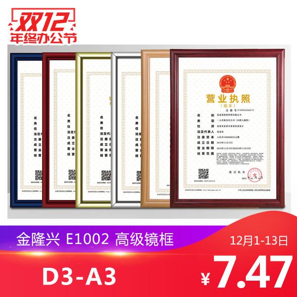 金隆兴 E1002 D3-A3 高级镜框