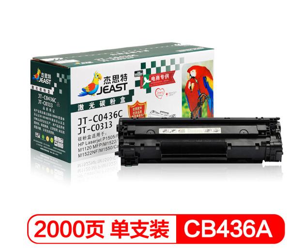 杰思特CB436A硒鼓 JT-C0436C 适用惠普P1505 1505n M1120 M1120n M1522n M1522nf 佳能3250打印机粉盒