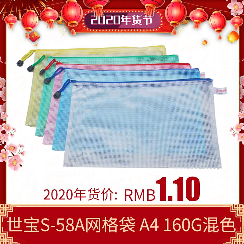 世宝 S-58A 网格袋  A4 PVC网格袋/160G 混色