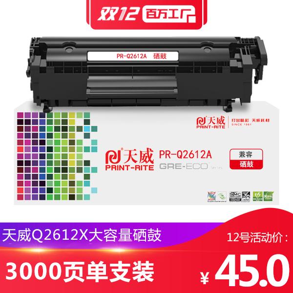 天威Q2612X大容量硒鼓 3000頁單支裝