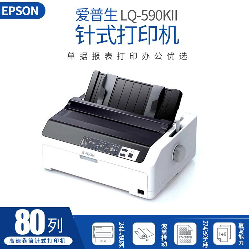 愛普生80列高速卷筒針式打印機 LQ-590KII (1+6層拷貝) 灰白
