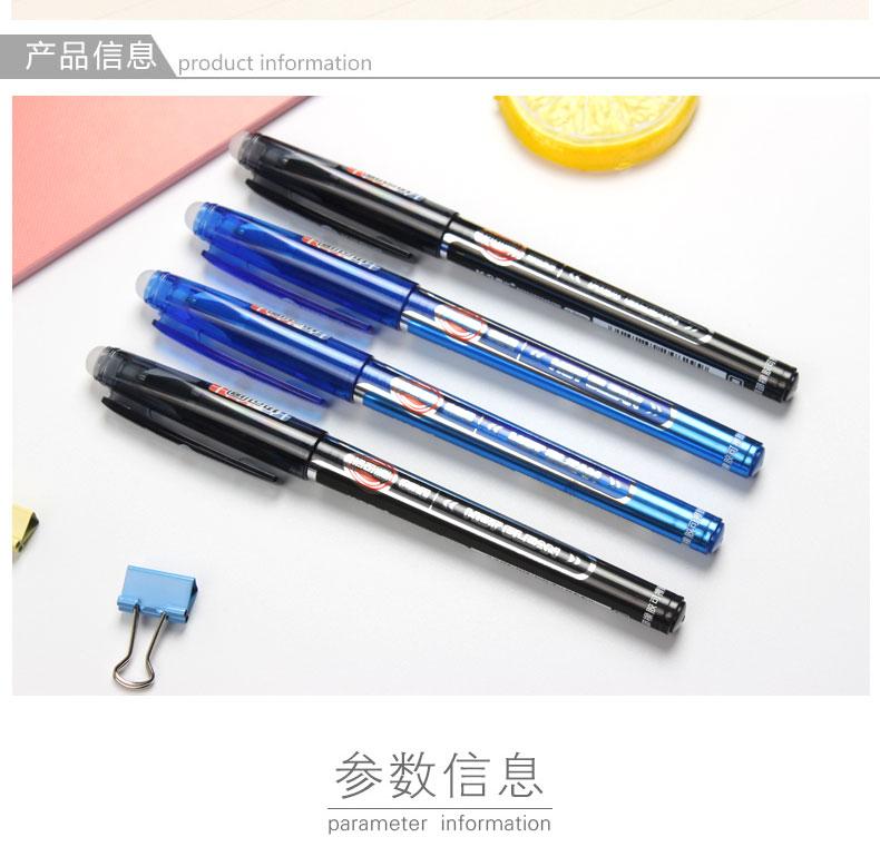 晨光陶瓷球珠热可擦中性笔AKP61108黑0.5