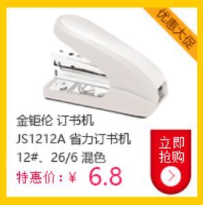 金钜伦 订书机 JS1212A 省力订书机 12#、26/6 混色