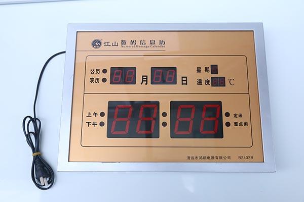 江山2433b万年历,led数码电子万年历,大显数字办公客厅日历挂钟