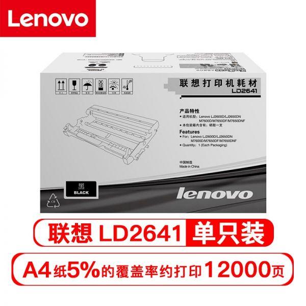 联想(lenovo)LD2641原装专用硒鼓(适用于LJ2600D 2650DN M7600 M7600D M7650DF M7650DNF打印机