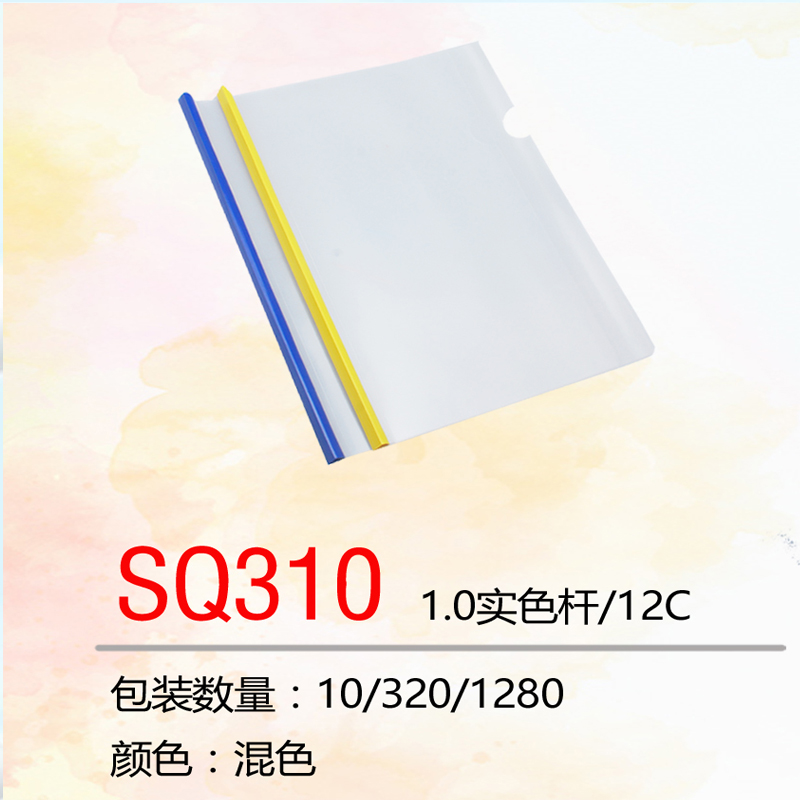 世宝 抽杆夹 SQ310 混色 1.0实色杆/14C 10个/包