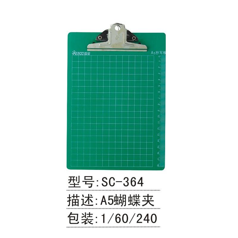 世宝 抄写板 SC-364 A5 蝴蝶夹