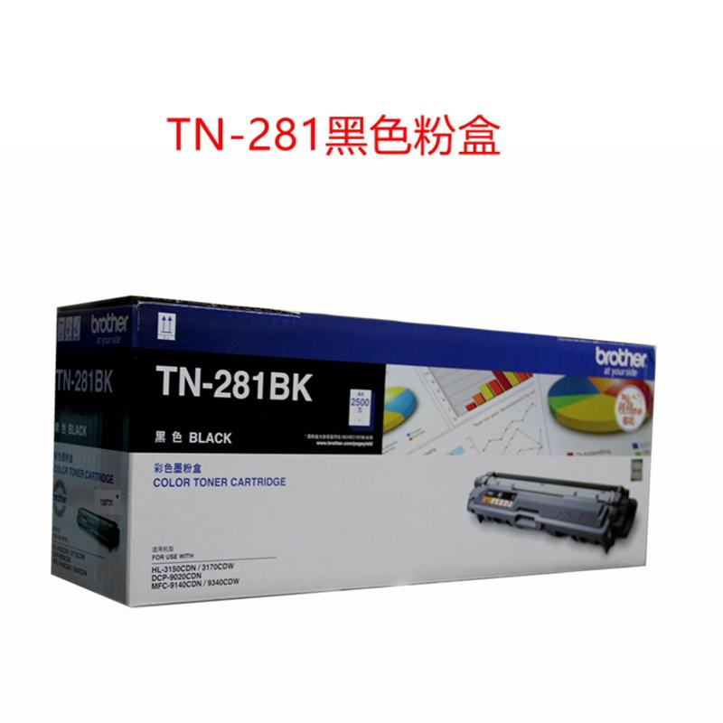 兄弟打印机墨粉盒 TN-281BK  黑色