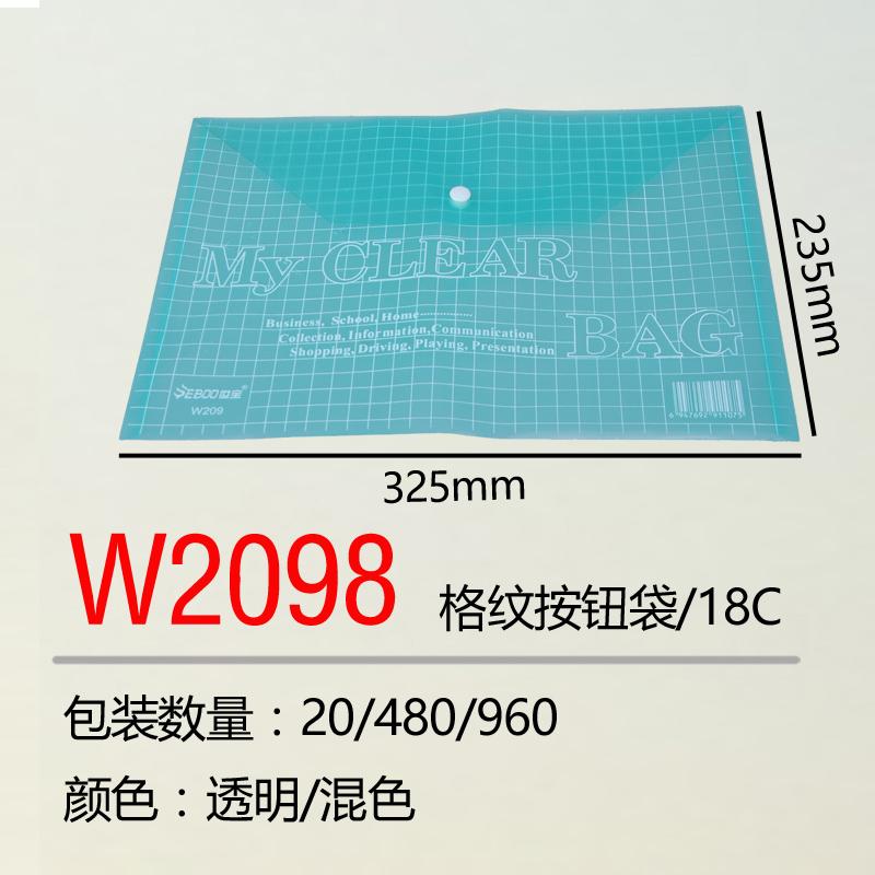 世宝 纽扣文件袋  W2098  格纹按钮袋/18C