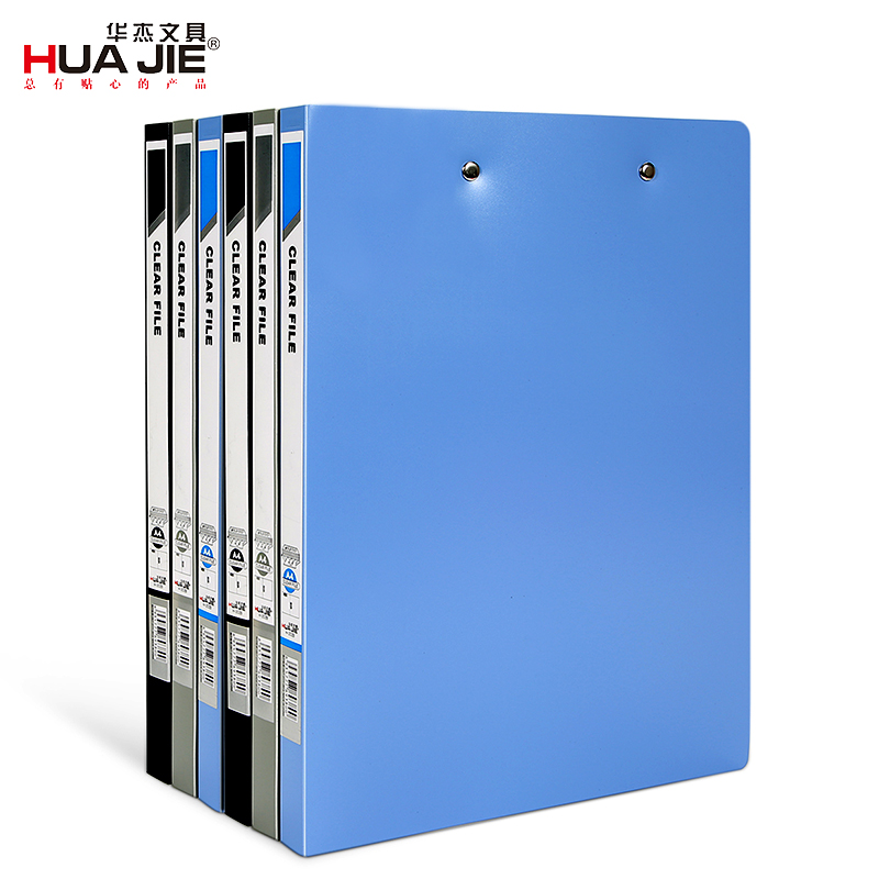 华杰文件夹双强力夹H202B 蓝色
