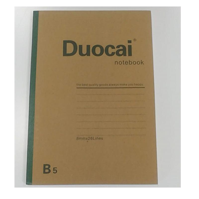 多彩无线牛皮纸笔记本BGB5-100-1 B5 100页