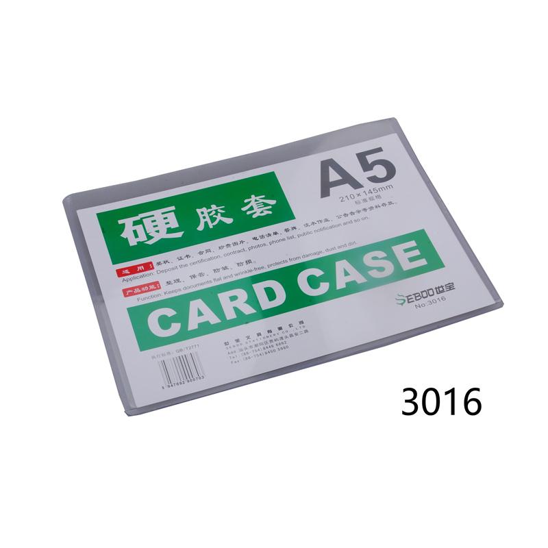 世宝 3016 胶套 A5 PVC硬胶套/30C 透明