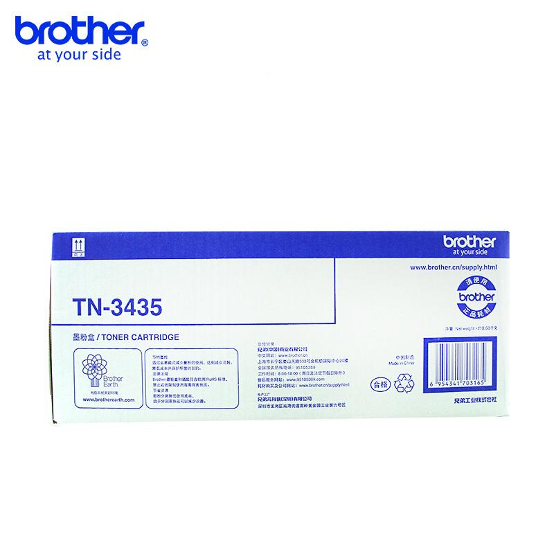 兄弟打印机粉盒 TN-3435 小容量 3000页 适用于兄弟8535/8530/8540/5595/5590/5585 黑色