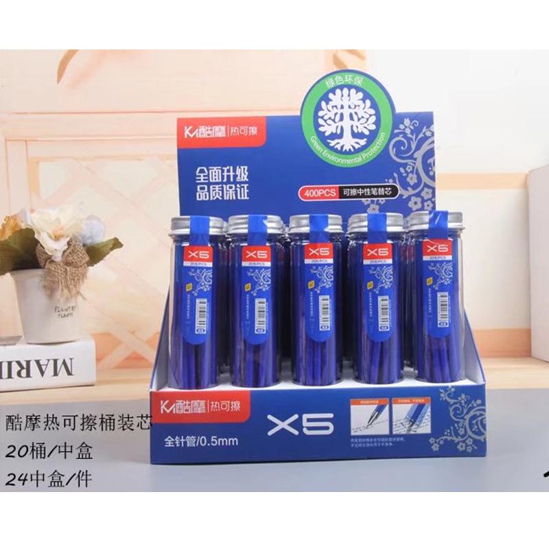 酷摩热可擦 X5 (碳黑)可擦中性笔替芯 全针管 0.5mm 20支/桶