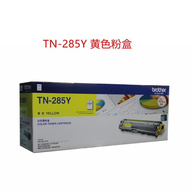兄弟打印机墨粉盒 TN-285  黄色/青色/红色