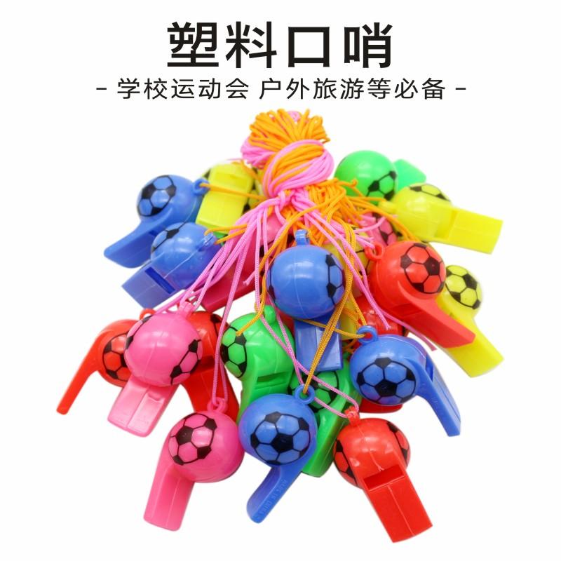笑脸足球口哨 塑料笑脸哨子 裁判口哨儿童礼品助威道具玩具
