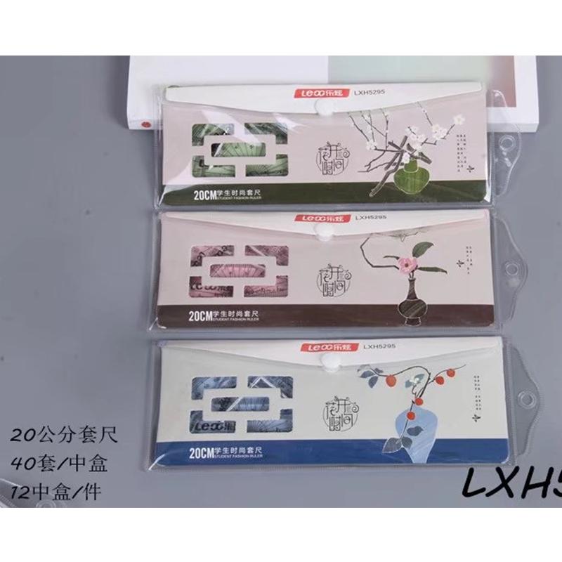乐炫 LXH-5295 套尺 20CM 学生时尚套尺