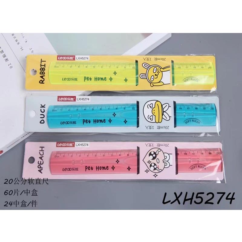 乐炫 LXH-5274 软直尺 20CM